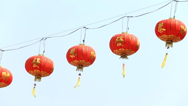 swinging red chinese lanterns video