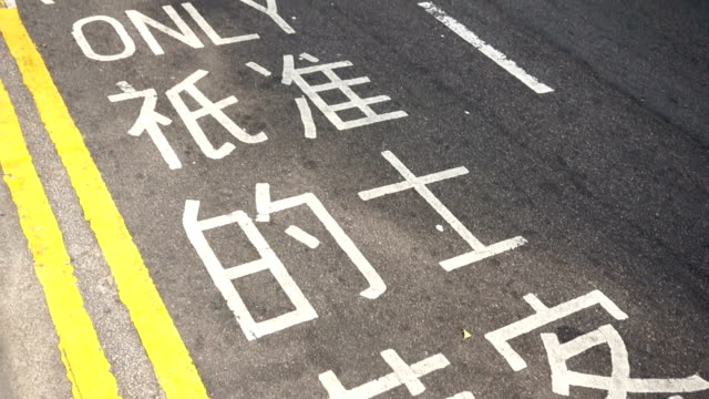 Taxi drop off only road wirting in Hong Kong. video