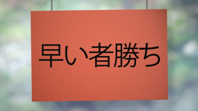 The early one wins cardboard Japanese sign hanging from ropes. Luma matte included so you can put your own background.