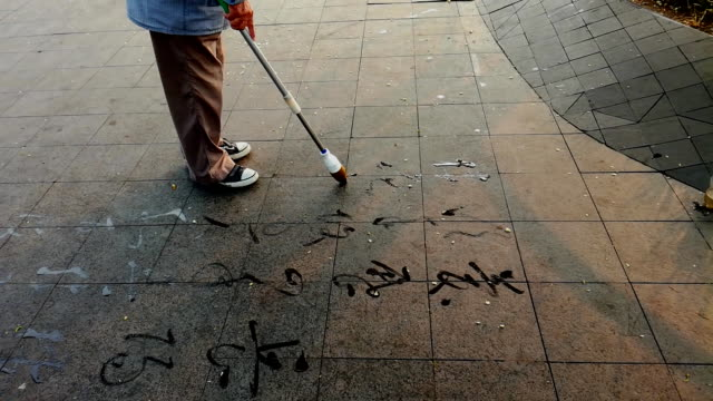The use of brush writing in the square on the ground video