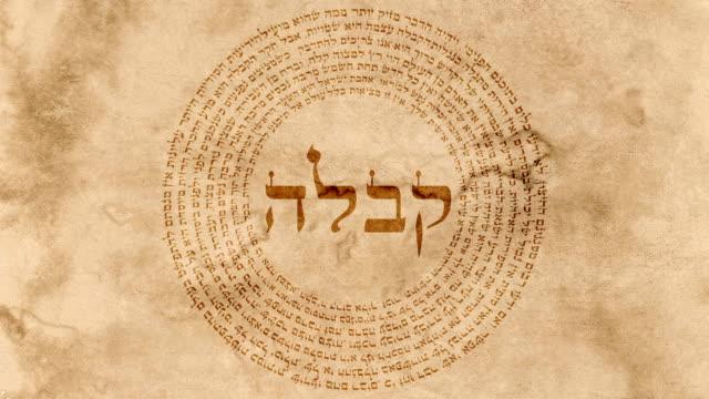 vídeos de stock e filmes b-roll de the word kabbalah with holy hebrew words on old paper - filosofia