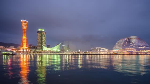 時間経過の神戸港ハーバーランド、神戸、兵庫、関西、日本をタワーします。 ビデオ