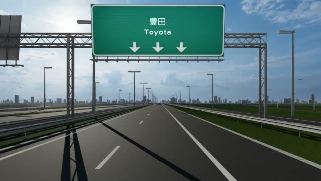 日本都市への入り口の概念を示す高速道路ストックビデオのトヨタ看板 - トヨタ点の映像素材/bロール