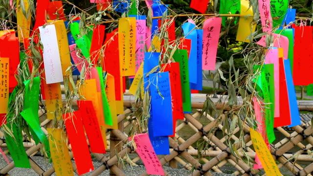紙の装飾を伝統的な日本の竹極ます。 - 七夕点の映像素材/bロール