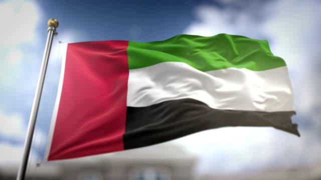 объединенные арабские эмираты флаг размахивая медленное движение 3d рендеринг голубое небо фон - бесшовная петля 4k - uae flag стоковые видео и кадры b-roll