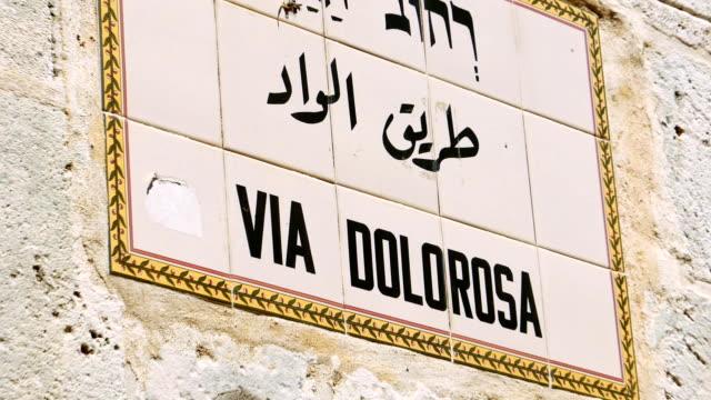 Via Dolorosa street sign in Jerusalem video