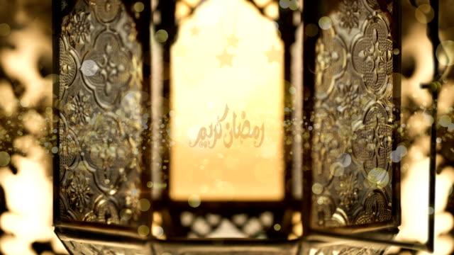 view of a golden lantern to celebrate ramadan kareem. a lots of lights in the video with animations. - ramadanowa latarnia filmów i materiałów b-roll