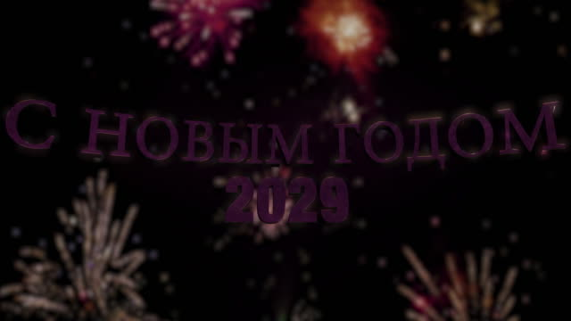 """С новым гoдом 2029 Loop 4K Seamless looping fireworks with the 3d animated text """"С новым гoдом (happy new year in Russian) 2029"""" in 4K resolution 2020 2029 stock videos & royalty-free footage"""