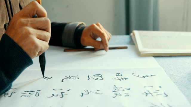 Writing Chinese Calligraphy video
