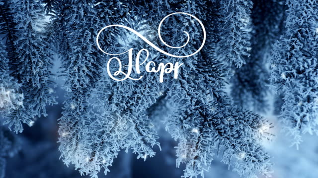 Writing white Happy New Year animation calligraphy lettering text on snow fir tree background. Animation. Christmas Greeting card. Happy feeling video