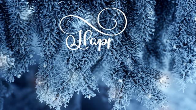Escritura blanca caligrafía de animación feliz año nuevo texto sobre fondo de árbol de abeto de nieve la rotulación. Animación. Tarjeta de felicitación de Navidad. Sentimiento feliz - vídeo
