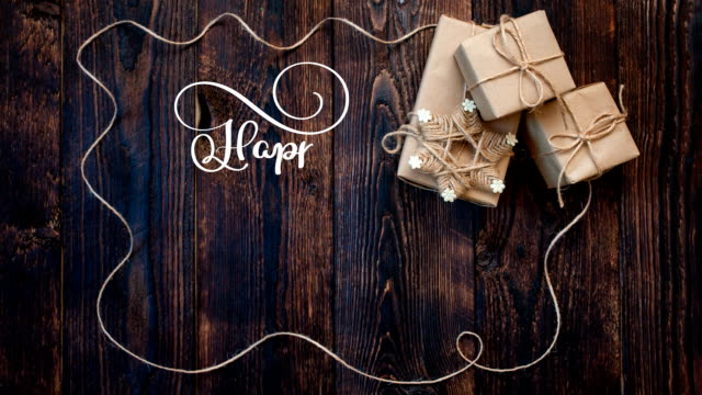 Writing white Happy New Year animation calligraphy lettering text on dark wooden background with gifts. Christmas 3D For Greeting card. Happy feeling video