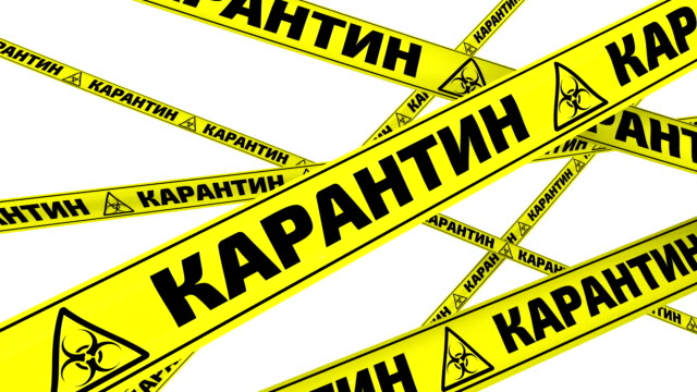 "quarantine. yellow warning tapes in motion. translation text: ""quarantine"" - lingua russa video stock e b–roll"