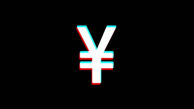 yen symbol valuta ikon vintage ryckte dålig signal animation. - pound sterling isolated bildbanksvideor och videomaterial från bakom kulisserna